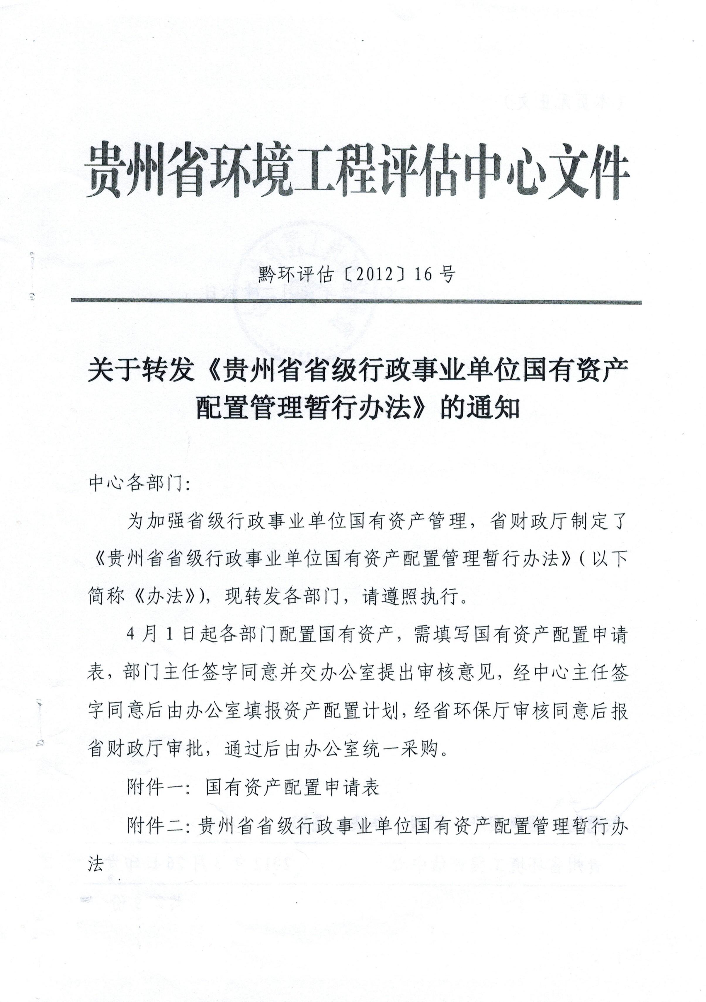 行政事业单位国有资产管理论文